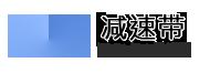 武汉富润杨公司铸钢减速带厂家直销批发安装