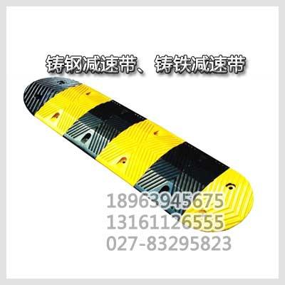 潜江铸铁铸钢减速带